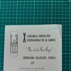 Sellos: FLIRA CAMELIA PONTEVEDRA GALICIA MATASELLO EXPOSICIÓN FILATÉLICA FLORAL EXPOSITORES 1974. Lote 254478775