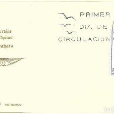 Sellos: TRAJE DE SAHARA TRAJES TIPICOS ESPAÑOLES 1970 (EDIFIL 1951) EN RARA TARJETA MAXIMA PRIMER DIA IM MPM. Lote 278922628