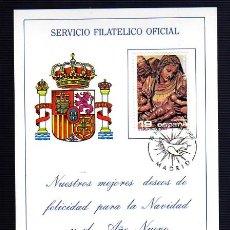 Sellos: TARJETA FELICITACIÓN. NAVIDAD (1986).. Lote 11932280