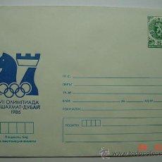 Sellos: 9850 AJEDREZ CHESS BULGARIA - AÑO 1986 - MIRA MAS DE ESTE TEMA EN MI TIENDA C&C. Lote 14305698