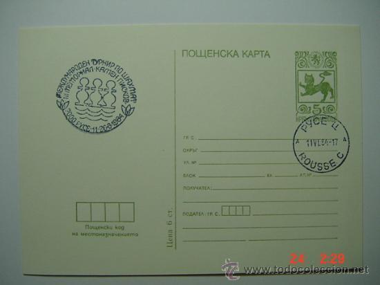9854 AJEDREZ CHESS BULGARIA - AÑO 1984 - MIRA MAS DE ESTE TEMA EN MI TIENDA C&C (Sellos - Extranjero - Tarjetas Máximas)