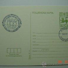 Sellos: 9854 AJEDREZ CHESS BULGARIA - AÑO 1984 - MIRA MAS DE ESTE TEMA EN MI TIENDA C&C. Lote 14305699