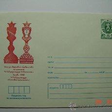 Sellos: 9861 AJEDREZ CHESS BULGARIA - AÑO 1988 - MIRA MAS DE ESTE TEMA EN MI TIENDA C&C. Lote 14305705