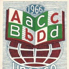 Sellos: FRANCIA SERVICIO UNESCO IVERT 36/8, CARTEL CAMPAÑA PARA LA ALFABETIZACIÓN, TARJETA MÁXIMA 17-12-1966. Lote 101991755