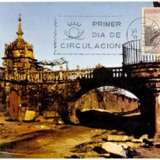 Sellos: POSTAL SERIE TURISTICA - PAZO DE FEFIÑANES CAMBADOS, PONTEVEDRA. Lote 40599363