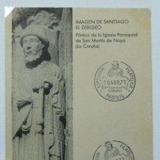 Selos: TARJETA ILUSTRADA IMAGEN DE SANTIAGO EL ZEBEDEO. MATASELLO NOYA 1971.. Lote 40688222
