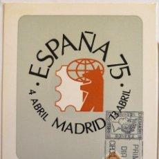 Timbres: TARJETA ESPAÑA 75. MATASELLO 1º DIA CIRCULACION. MADRID 1975.. Lote 40852471