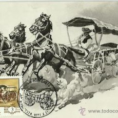 Sellos: TARJETA MÁXIMA. 1977. BUDAPEST. CARRUAJE-3.. Lote 42025350