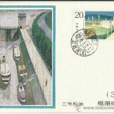 Sellos: TARJETA MÁXIMA. CHINA. 1986.. Lote 42308436