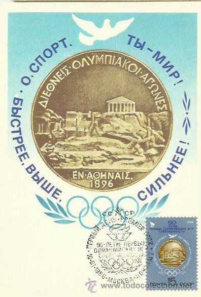 TARJETA MÁXIMA. RUSIA. 1986. 90 ANIV. JUEGOS OLIMPICOS MODERNOS. (Sellos - Extranjero - Tarjetas Máximas)