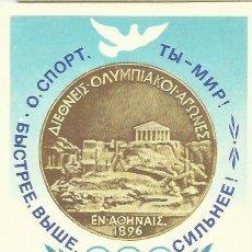 Sellos: TARJETA MÁXIMA. RUSIA. 1986. 90 ANIV. JUEGOS OLIMPICOS MODERNOS.. Lote 42308834