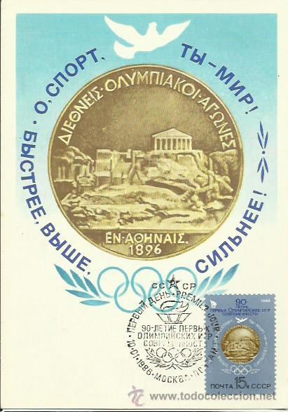 TARJETA MÁXIMA. GRECIA. 1986. LA CIUDAD DE ATENAS. (Sellos - Extranjero - Tarjetas Máximas)
