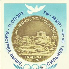 Sellos: TARJETA MÁXIMA. GRECIA. 1986. LA CIUDAD DE ATENAS.. Lote 42324746
