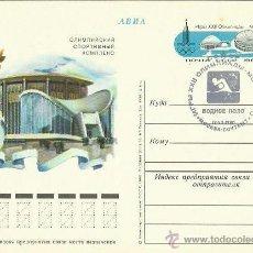 Sellos: TARJETA MÁXIMA. RUSIA. 1980. . Lote 42324830