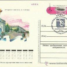 Sellos: TARJETA MÁXIMA. RUSIA. 1980. . Lote 42324837