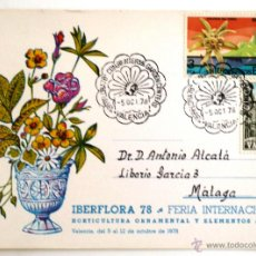 Sellos: TARJETA POSTAL CIRCULADA. IBERFLORA 78. MATASELLOS VALENCIA 1978.. Lote 42986042