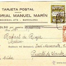 Sellos: TARJETA POSTAL CIRCULADA AL PUERTO DE SANTA MARÍA EN 1931. Lote 44433044