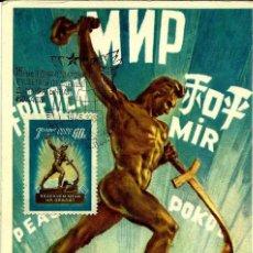 Francobolli: RUSIA-URSS 1960- YV 2265 [MONUMENTO POR EL DESARME GENERAL] (TARJETA MÁXIMA). Lote 57049920