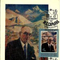 Sellos: RUSIA-URSS 1971- YV 3745 [A. SPENDIAROV, PINTOR ARMENIO] (TARJETA MÁXIMA). Lote 57050044