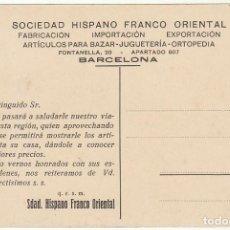 Sellos: PUBLICIDAD: SDAD HISPANO FRANCO ORIENTAL-BARCELONA.. Lote 67237309