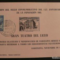 Selos: ESPAÑA 1972 - LICEO DE BARCELONA - EMISION SELLO CONMEMORATIVO. Lote 72370095
