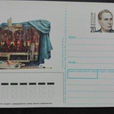 Sellos: ENTERO POSTAL RUSA 1992. Lote 78384958