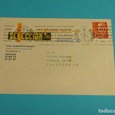 Sellos: TARJETA COMERCIAL SELECCIÓN VALENCIA 1971. SELLO SERIE BÁSICA MATASELLO DE RODILLO. Lote 86578548