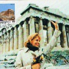 Sellos: GRECIA IVERT 1861, MELINA MERCOURI (ACTRIZ DE CINE) DEFENSA DEL PARTENON, MAXIMA DE 19-5-1995. Lote 97612275