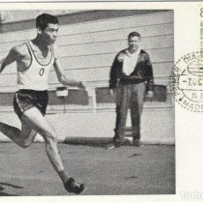 Sellos: TARJETA A.F.I. II JUEGOS ATLETICOS IBEROAMERICANOS MADRID 7 OCTUBRE DE 1962 SELLO PRIMER DIA EMISIÓN. Lote 103437915