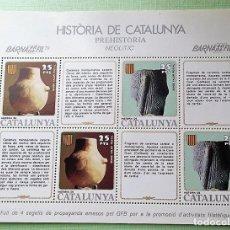 Sellos: HISTÒRIA DE CATALUNYA. PREHISTÒRIA: NEOLITIC. BARNAFIL'79. EDITADA POR EL GREMIO DE FILATELIA BARCEL. Lote 147354434