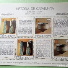 Sellos: HISTÒRIA DE CATALUNYA. PREHISTÒRIA: EDAT DELS METALLS. BARNAFIL'79. EDITADA POR EL GREMIO DE FILATE. Lote 147354450