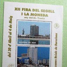 Sellos: BARNAFIL'97. DRASSANES REIALS DE BARCELONA: HOSPITAL DEL MAR/CIUTAT SANITARIA VALL D'HEBRON. XII FIR. Lote 147354470