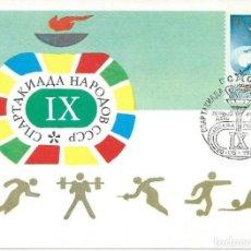 Sellos: 1986. URSS/USSR. MÁXIMA/MAXIMUM CARD. SPARTAKIADA. MATASELLOS PRIMER DIA. DEPORTES/SPORTS.. Lote 147560786