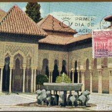 Sellos: POSTAL SERIE TURISTICA - GRANADA LA ALHAMBRA PATIO DE LOS LEONES. Lote 171455319