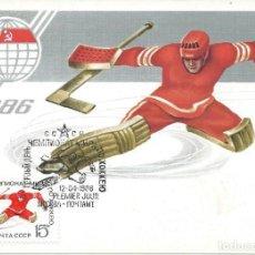 Sellos: 1986. URSS/USSR. MÁXIMA/MAXIMUM CARD. HOCKEY. DEPORTES DE INVIERNO/WINTER SPORTS.. Lote 159959658
