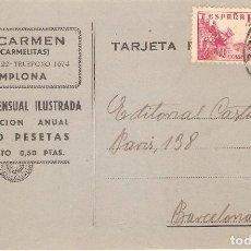 Sellos: TARJETAS POSTALES, TARJETA COMERCIAL, EL CARMEN, PP.CARMELITAS, 1940, CIRCL.CON SUS SELLLOS. Lote 167609296