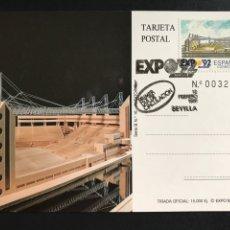 Sellos: TARJETA POSTAL EXPO 92 SEVILLA AUDITORIO. Lote 170533241