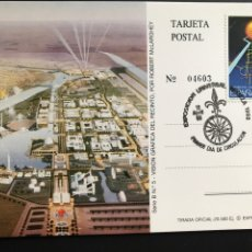 Sellos: TARJETA POSTAL EXPO 92 SEVILLA VISION RECINTO. Lote 170536734