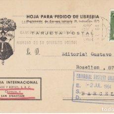 Sellos: BARCELONA A SAN SEBASTIAN . 1964. EDITORIAL GUSTAVO GILI.. Lote 173162834