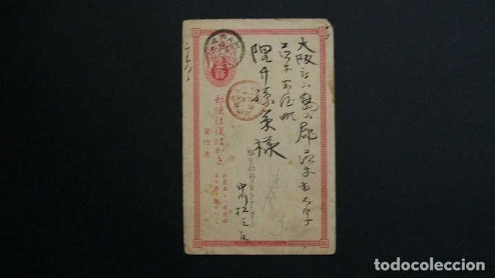 JAPON-1879-1C. TARJETA POSTAL CIRCULADA (Sellos - Extranjero - Tarjetas)