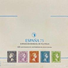 Sellos: HOJA RECUERDO EXPOSICION MUNDIAL DE FILATELIA ESPAÑA 75. 125 ANIVERSARIO DE LOS PRIMEROS SELLOS. Lote 191689046