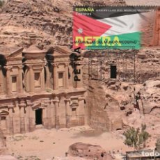 Sellos: SPAIN 2020 - WONDERS OF THE WORLD - PETRA MAXIMUM CARD. Lote 192401057