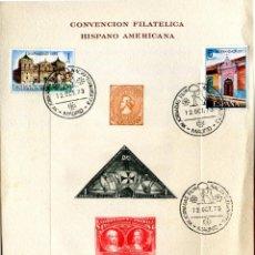 Sellos: ESPAÑA, HOJAS RECUERDO, 1973 EDIFIL Nº 13, CONVENCIÓN FILATÉLICA HISPANO-AMERICANA.. Lote 198934492