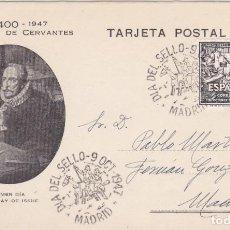 Timbres: POSTAL DE MIGUEL DE CERVANTES DEL AÑO 1947 - QUIJOTE - DIA DEL SELLO - MADRID. Lote 211994072