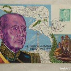 Sellos: RECUERDO EDIT POR EL C.I.C.C. FRANCISCO FRANCO, MATASELLADA EL PARDO EL DÍA DE SU FALLECIMIENTO 1975. Lote 214165663