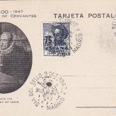 Francobolli: POSTAL DE MIGUEL DE CERVANTES DEL AÑO 1947 - QUIJOTE - DIA DEL SELLO - MADRID. Lote 216539278