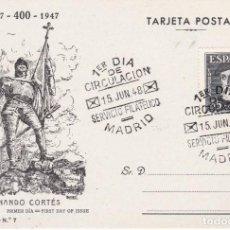Timbres: POSTAL DE HERNANDO CORTES DEL AÑO 1948 - 1º DIA DE CIRCULACION. Lote 219649718