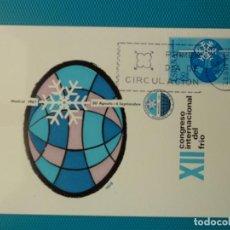 Sellos: 1967-ESPAÑA-TARJETAS MAXIMAS-CONGRESO INTERNACIONAL DEL FRIO. Lote 222103665