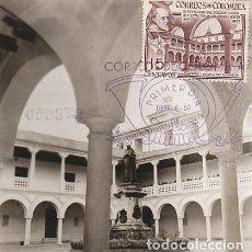 Sellos: COLOMBIA, CLAUSTRO UNIVERSIODAD DE NTRA. SRA. DEL ROSARIO FUNDADA POR ESPAÑA EN EL S XVII, 6-12-1954. Lote 230173550