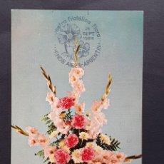 Sellos: TARJETA MÁXIMA ARGENTINA - FLORA: RAMO DE FLORES CLAVELES Y VARIAS, BUENOS AIRES 1961-64. Lote 244748375